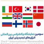 nw 180929 102912 54478 150x150 - سومین نمایشگاه و کنفرانس بینالمللی انرژیهای تجدیدپذیر ایران