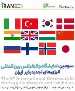 nw 180929 102912 54478 246x300 - سومین نمایشگاه و کنفرانس بینالمللی انرژیهای تجدیدپذیر ایران